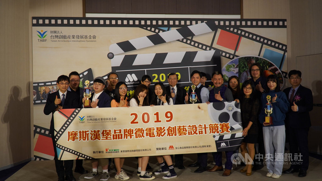 台灣創藝基金會舉辦「2019第二屆摩斯漢堡品牌微電影創藝設計競賽」,東元集團會長黃茂雄(後排左4)鼓勵同學要樂觀進取。(摩斯提供)中央社記者江明晏傳真 108年12月12日
