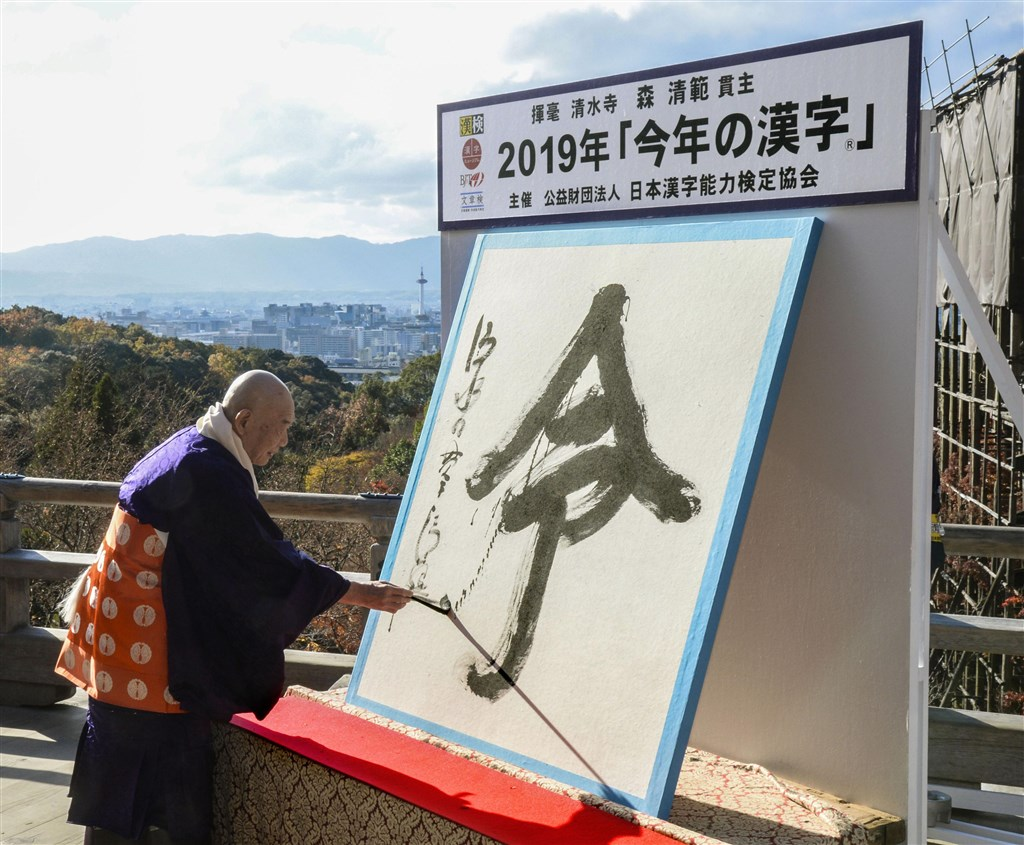 12月12日是日本的「漢字之日」,日本漢字能力檢定協會12日在京都市清水寺公布2019年日本年度漢字為「令」。(共同社提供)
