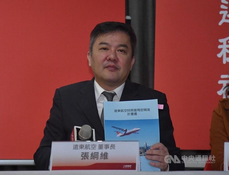 遠東航空13日起停止一切飛航營運,但未於60天前提報,違反「大量解僱勞工保護法」,台北市勞動局將提報勞動部限制負責人張綱維(圖)出國。(中央社檔案照片)