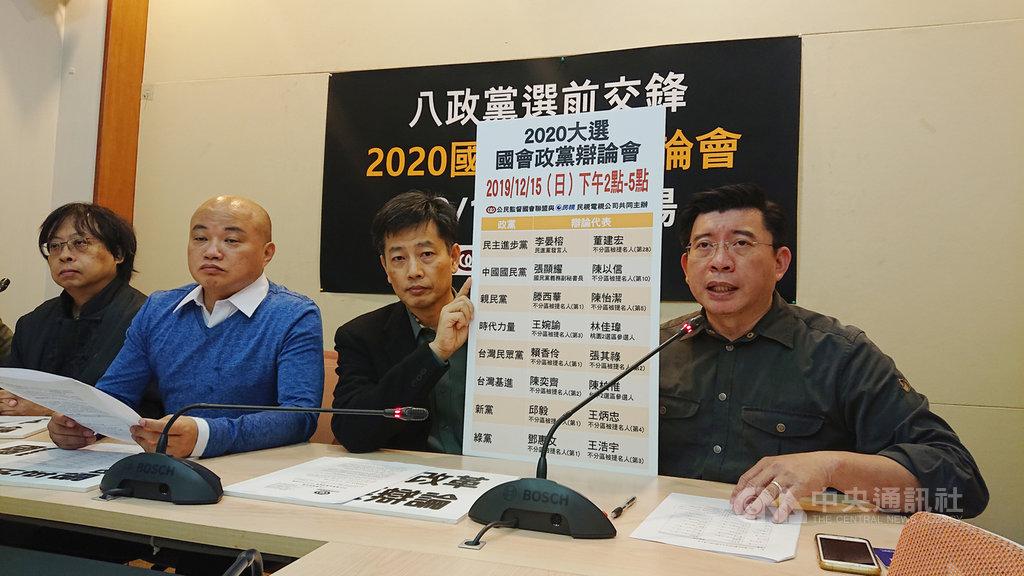 公民監督國會聯盟13日召開記者會,說明15日將舉行的2020大選國會政黨辯論會,流程細節與預計出席的政黨代表名單。中央社記者王揚宇攝 108年12月13日