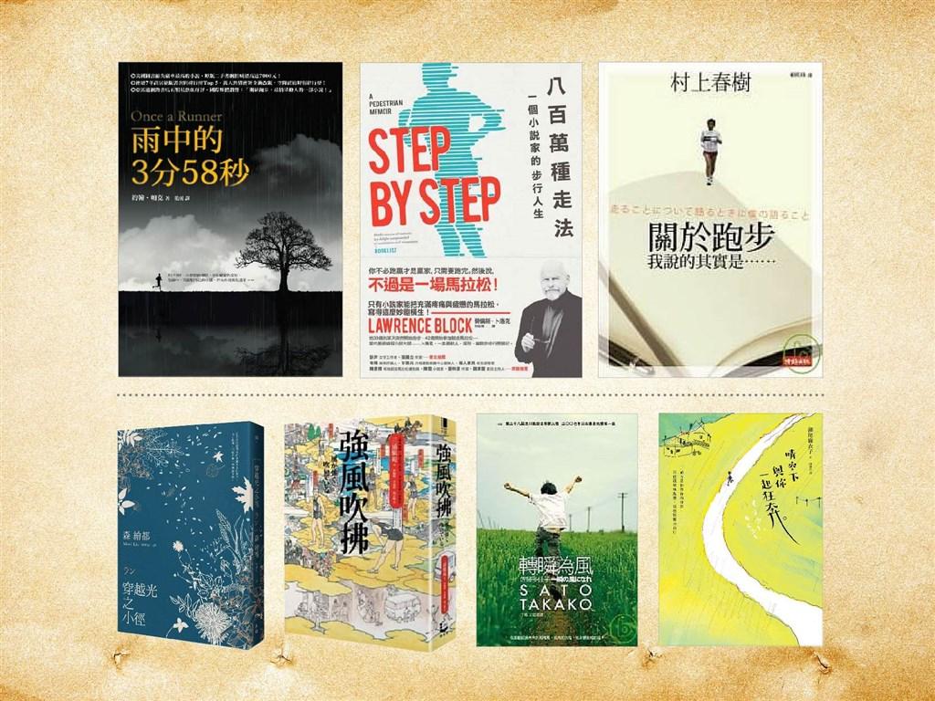 關於跑步的文學作品寫的不只是熱血沸騰的運動,也寫人生的高低起伏。(書封取自博客來網頁books.com.tw、誠品書店網頁eslite.com)