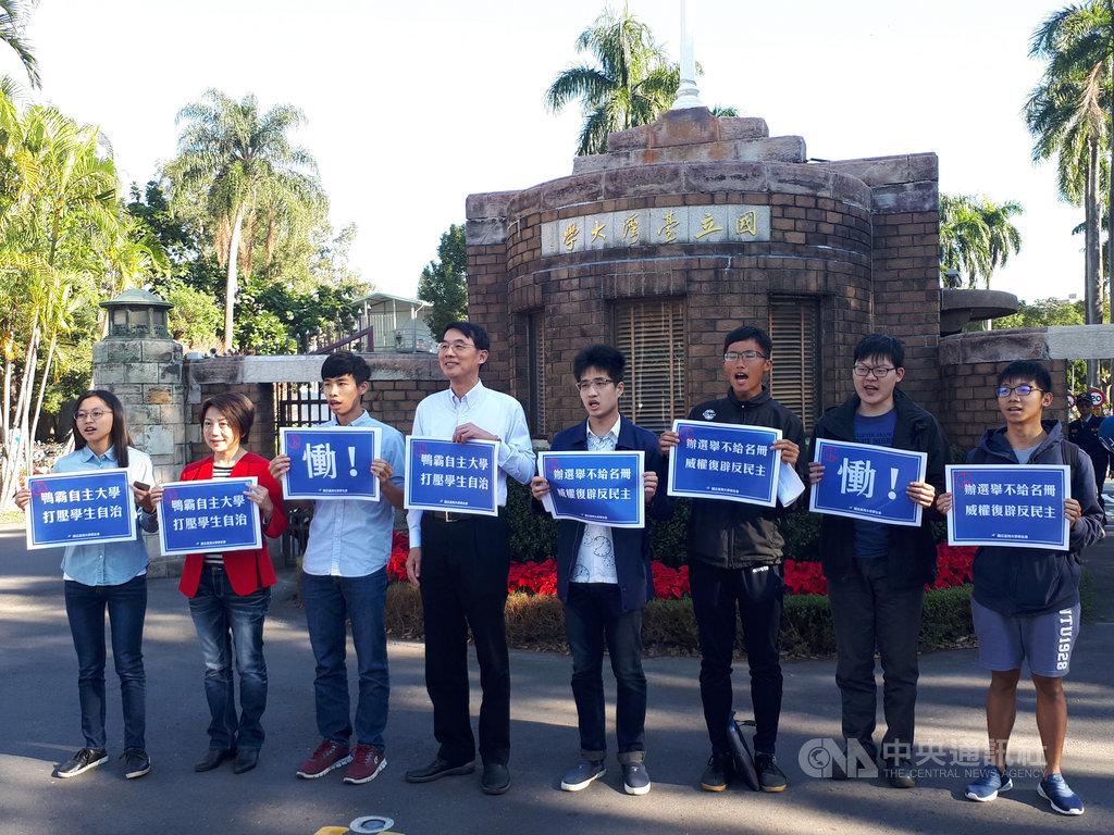 台大學生會16日上午在校門口舉行記者會,抗議校方拒絕提供選舉人名冊,打壓學生自治選舉。中央社記者許秩維攝  108年12月16日