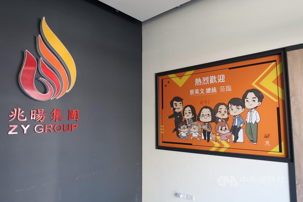總統蔡英文日前與兆暘集團的聚暘新媒體合作拍片,大型看版還懸掛在大門入口。中央社記者王淑芬攝 108年12月16日