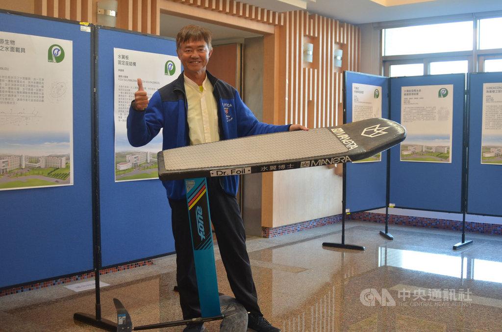 澎湖科技大學助理教授侯建章研發風箏浪板最重要的載具水翼板,命名為「水翼博士」,並獲得國家專利。中央社 108年12月16日