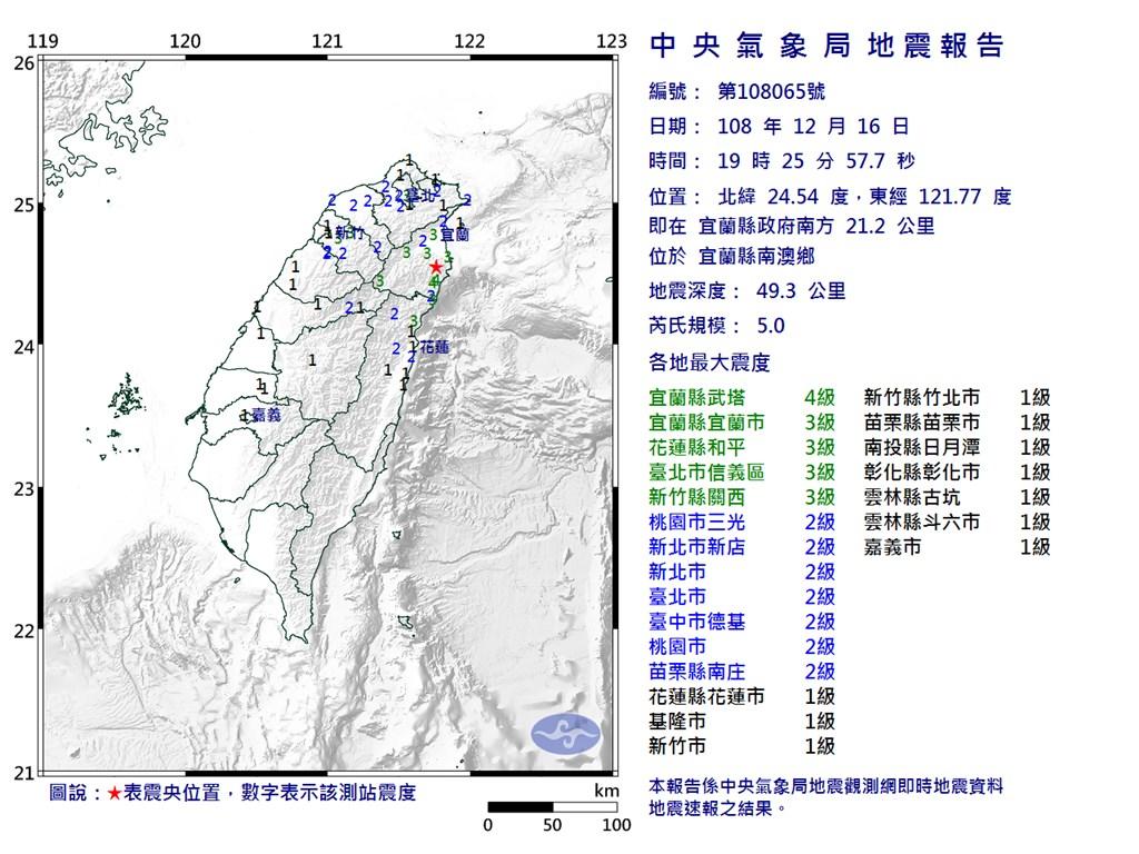 根據中央氣象局最新資訊,16日19時25分發生芮氏規模5.0地震。(圖取自中央氣象局網頁cwb.gov.tw)