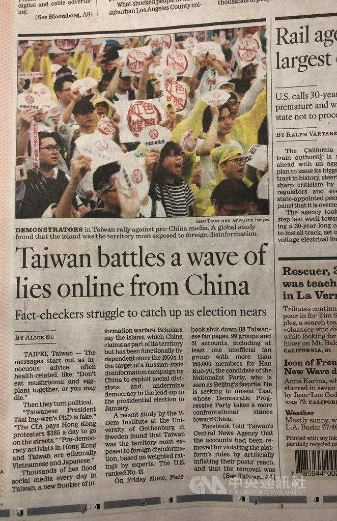 洛杉磯時報當地時間16日在頭版刊登台灣6月「反紅媒」遊行照片,報導台灣在大選前對抗來自中國假消息。中央社記者林宏翰洛杉磯攝 108年12月17日
