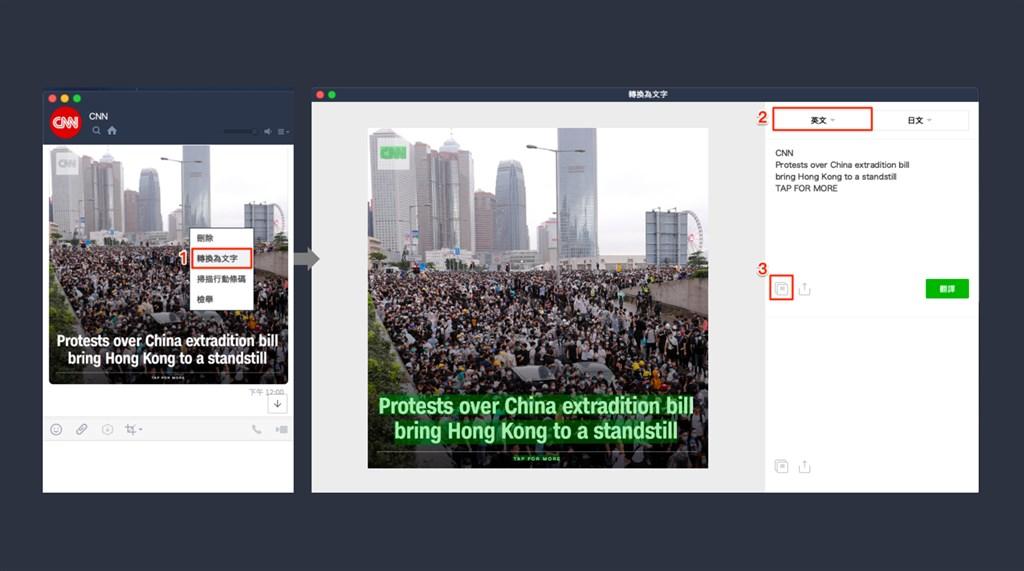通訊軟體LINE近期推出電腦版5.21.2更新,透過「轉換為文字」功能,可即時翻譯照片上的文字。(圖取自LINE官方部落格網頁official-blog.line.me)