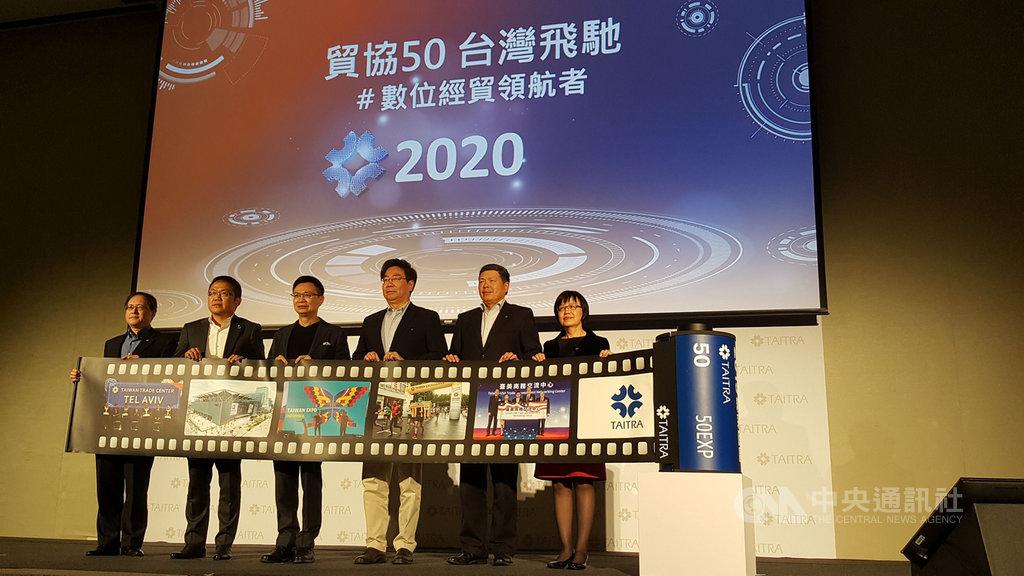中華民國對外貿易發展協會26日舉辦年度記者會,董事長黃志芳(左3)說明2020年重點工作。中央社記者廖禹揚攝  108年12月26日