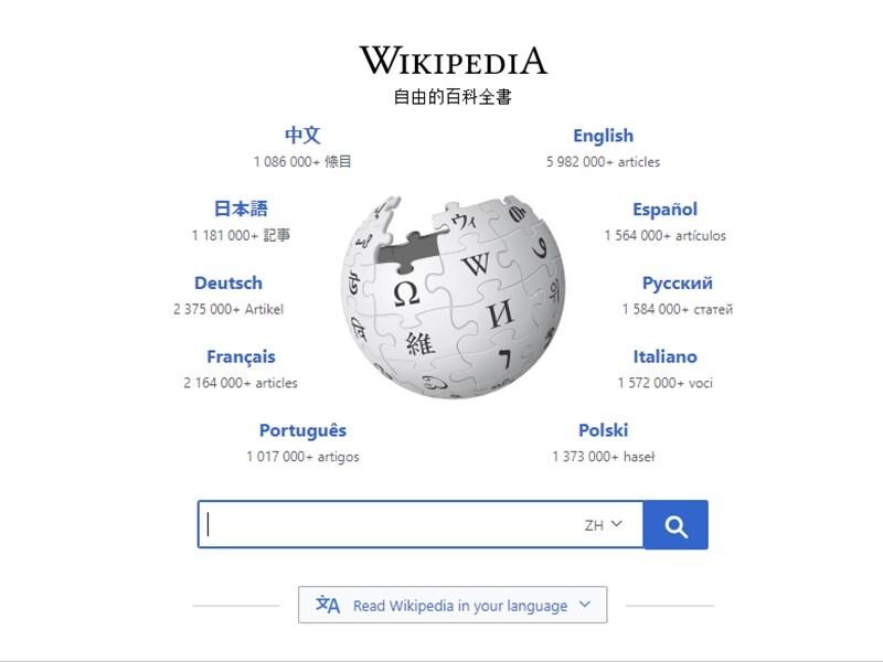 土耳其憲法法院26日裁定,政府2年多來封鎖維基百科,違反言論自由。(圖取自維基百科網頁wikipedia.org)