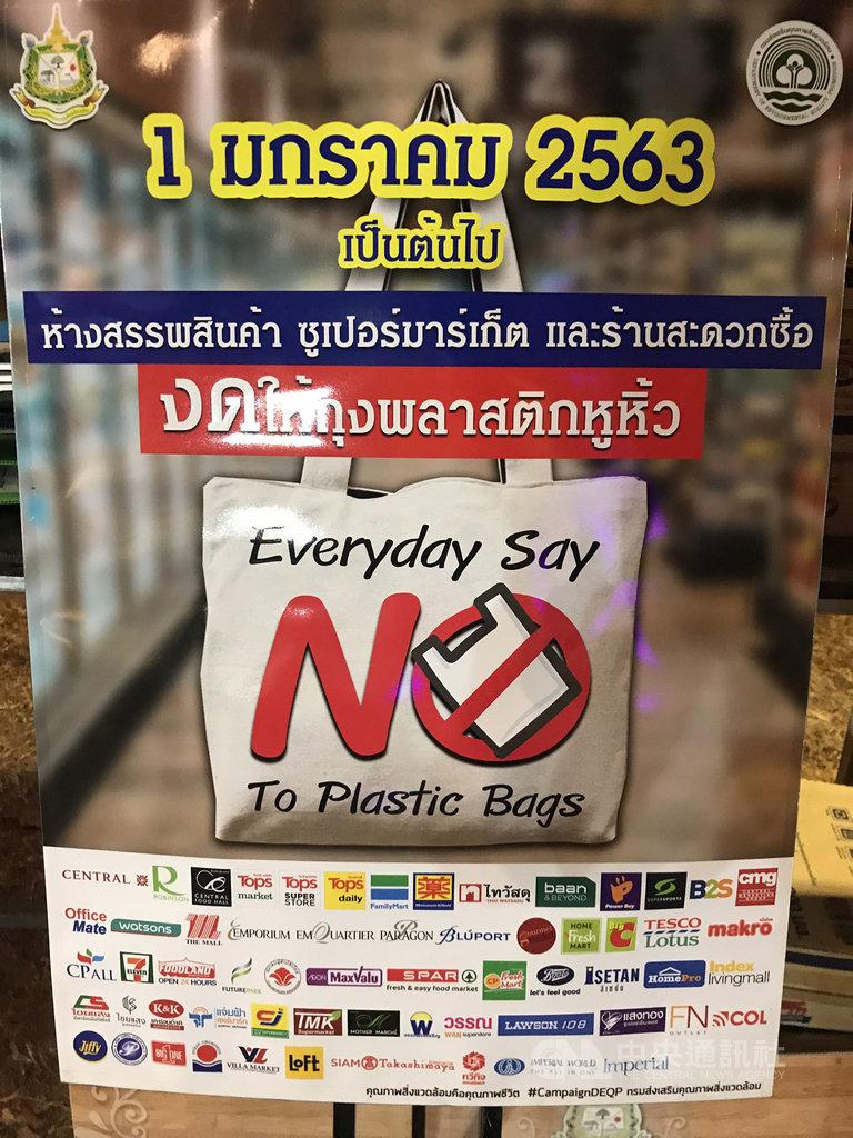 泰國誓言打擊塑膠垃圾,泰國75家業者、2萬5000個通路2020年1月1日起不再提供消費者一次性的塑膠袋。中央社記者呂欣憓曼谷攝 108年12月31日