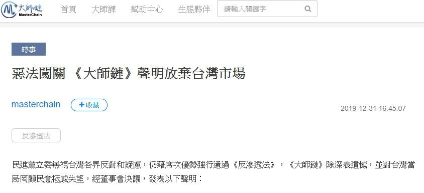 立法院31日三讀通過反滲透法,擬進軍中國大陸市場的網路知識平台「大師鏈」在官網發布聲明稱,決定放棄台灣市場,結束台灣業務。(圖取自大師鏈網頁masterchain.media/zh-TW)