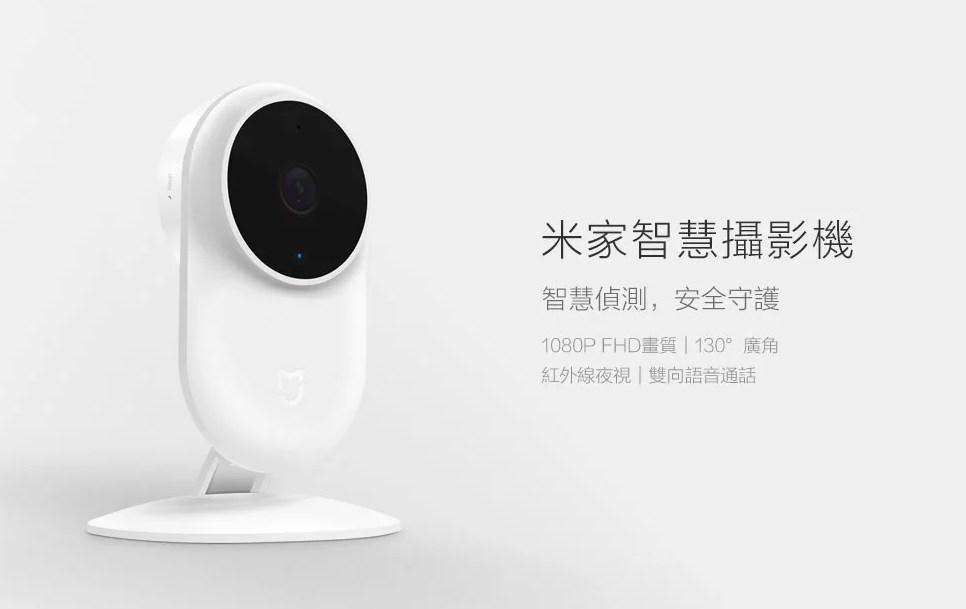 國外論壇傳出,小米的米家智慧攝影機串流到Google Nest Home裝置時,可能有隱私外洩風險。圖為米家智慧攝影機。(圖取自小米台灣站網頁buy.mi.com/tw/item)