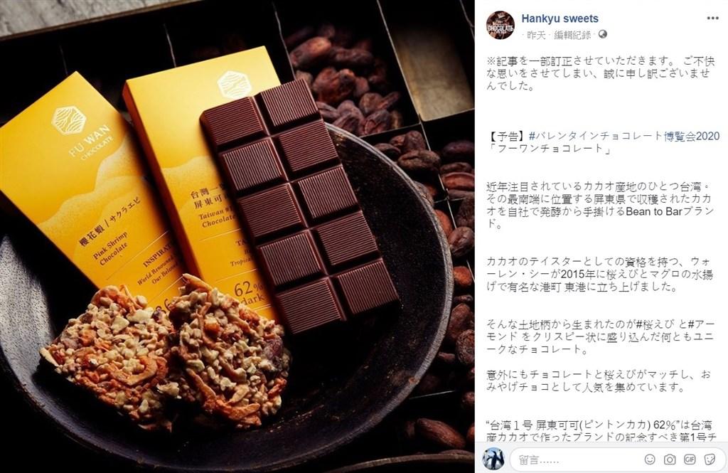 日本阪急百貨將來自台灣的福灣巧克力冠上中國品牌字樣,遭到台、日網友抗議後,緊急更正並在臉書道歉。(圖取自facebook.com/hankyu.sweets)