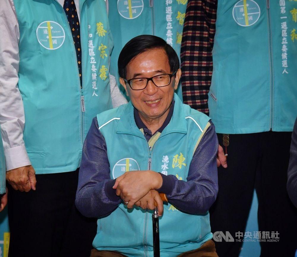 「一邊一國行動黨」區域立委與不分區失利,前總統陳水扁12日透過聲明表示從此退出政壇。(中央社檔案照片)