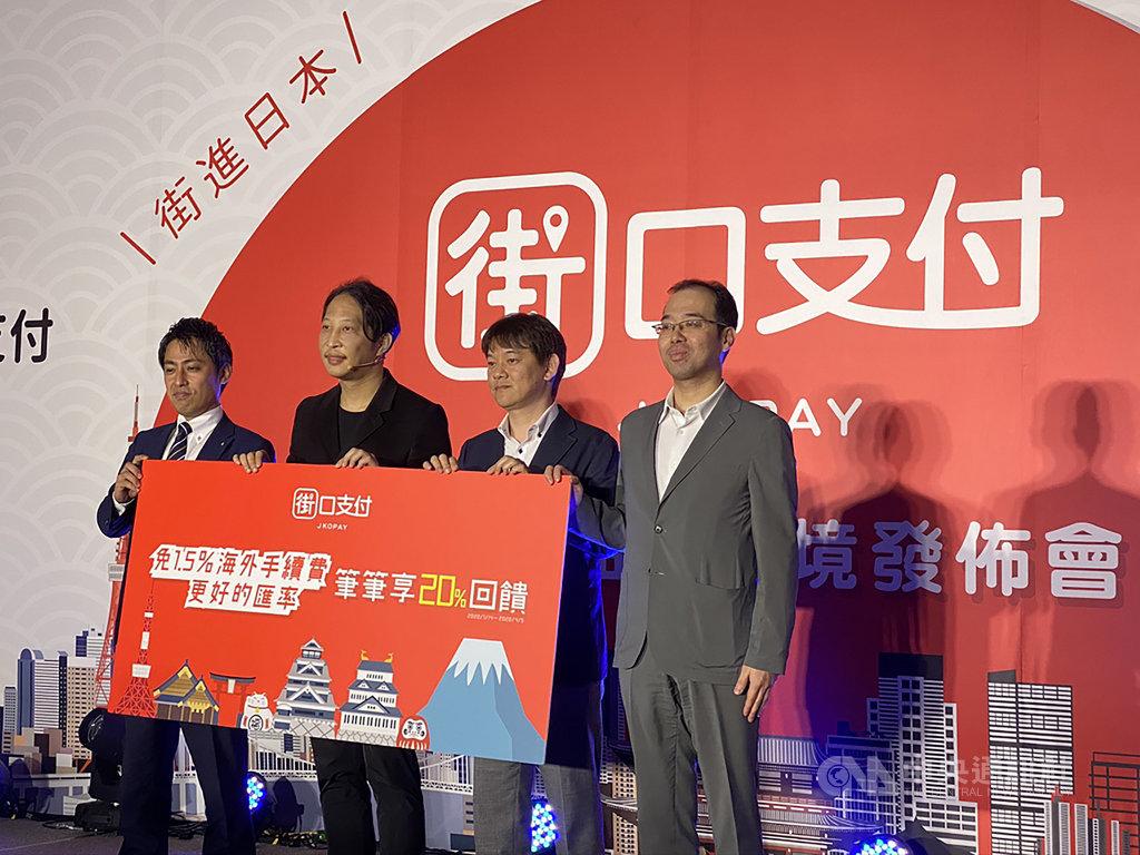 行動支付業者街口執行長胡亦嘉(左2)14日宣布在日本啟用跨境支付服務,攜手日本樂天銀行等合作夥伴。中央社記者吳家豪攝 109年1月14日