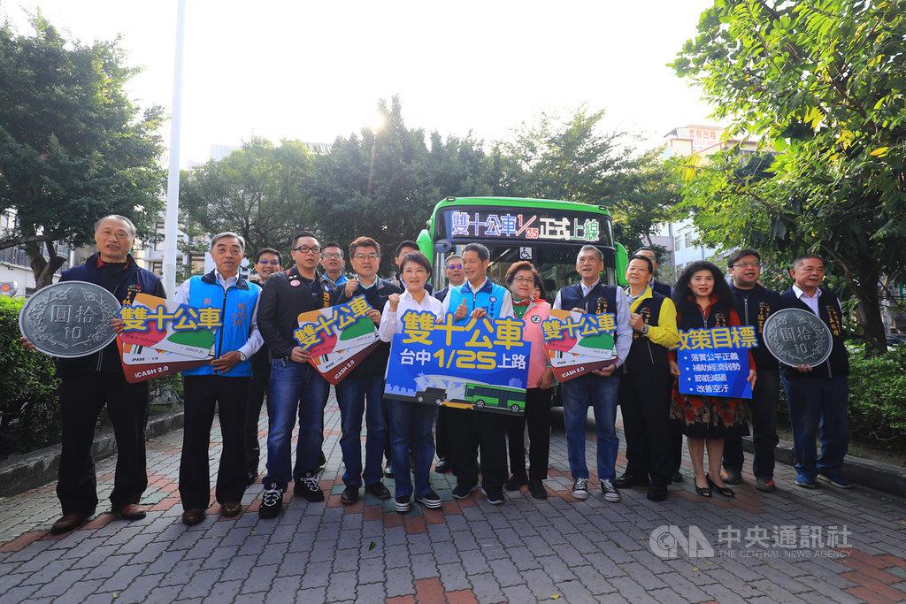 台中市交通局14日在中區興中停車場舉辦台中市雙十公車上路記者會,市長盧秀燕(前左5)宣布雙十公車將從1月25日(大年初一)起上路。中央社記者郝雪卿攝  109年1月14日