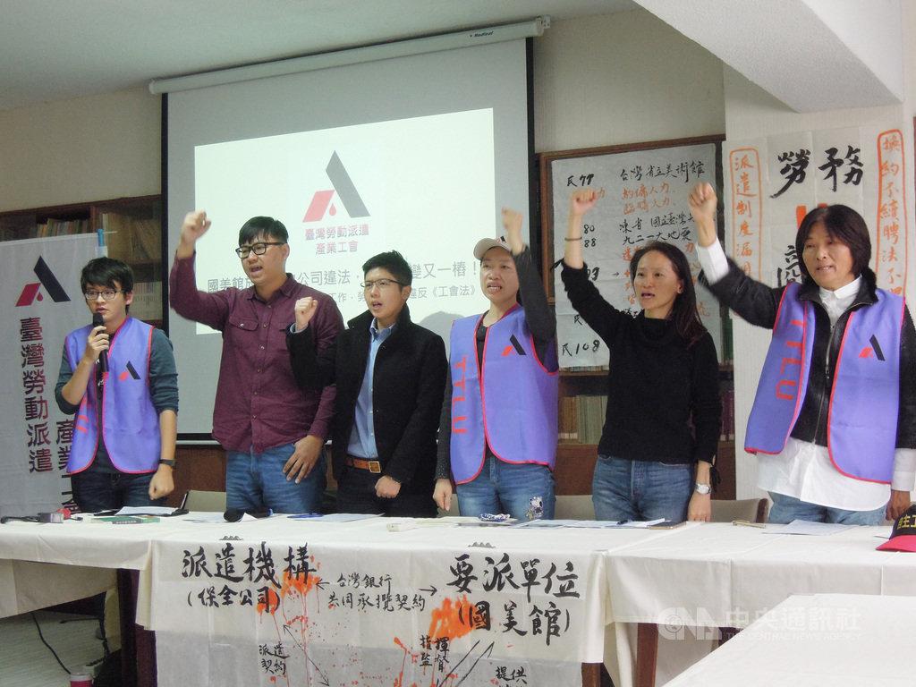 台灣勞動派遣產業工會15日舉行記者會指出,有3名在國美館內長期服務、歷年連續獲不同外包公司僱用的展場服務人員因參加工會,在2018年12月遭當時新承接國美館標案的雷德曼保全股份有限公司拒絕僱用。中央社記者吳欣紜攝  109年1月15日