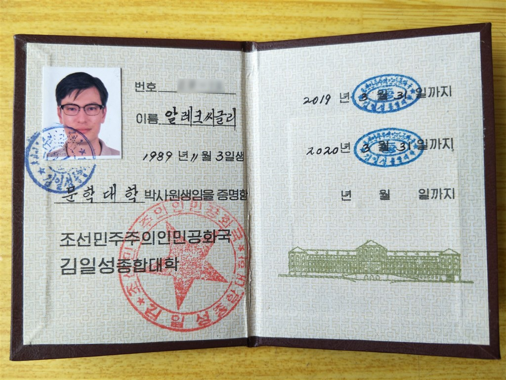 澳洲男子希格利去年遭北韓當局依間諜罪名逮捕後被驅逐出境。圖為希格利的金日成綜合大學學生證。(圖取自twitter.com/aleksigley)