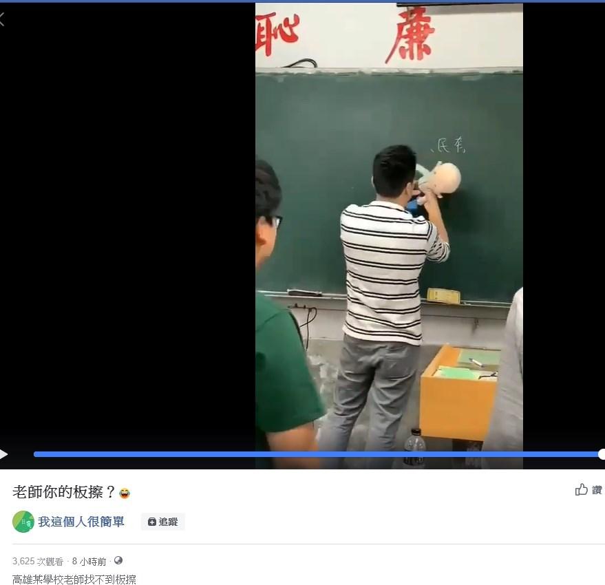 網路社群流傳一段學校老師以高雄市長韓國瑜的布偶當板擦的影片。高雄中學聲明是教師下課時行為無關教學,事後老師也表達歉意。(圖取自我這個人很簡單臉書facebook.com)