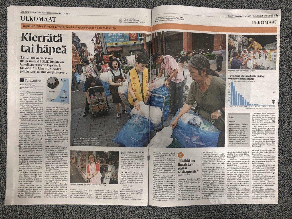 芬蘭第一大報「赫爾辛基日報」15日以2頁全版介紹台灣資源分類回收措施,盛讚台灣成為這個領域的世界領導者。(圖由駐芬蘭代表處提供)中央社記者唐佩君布魯塞爾傳真 109年1月16日