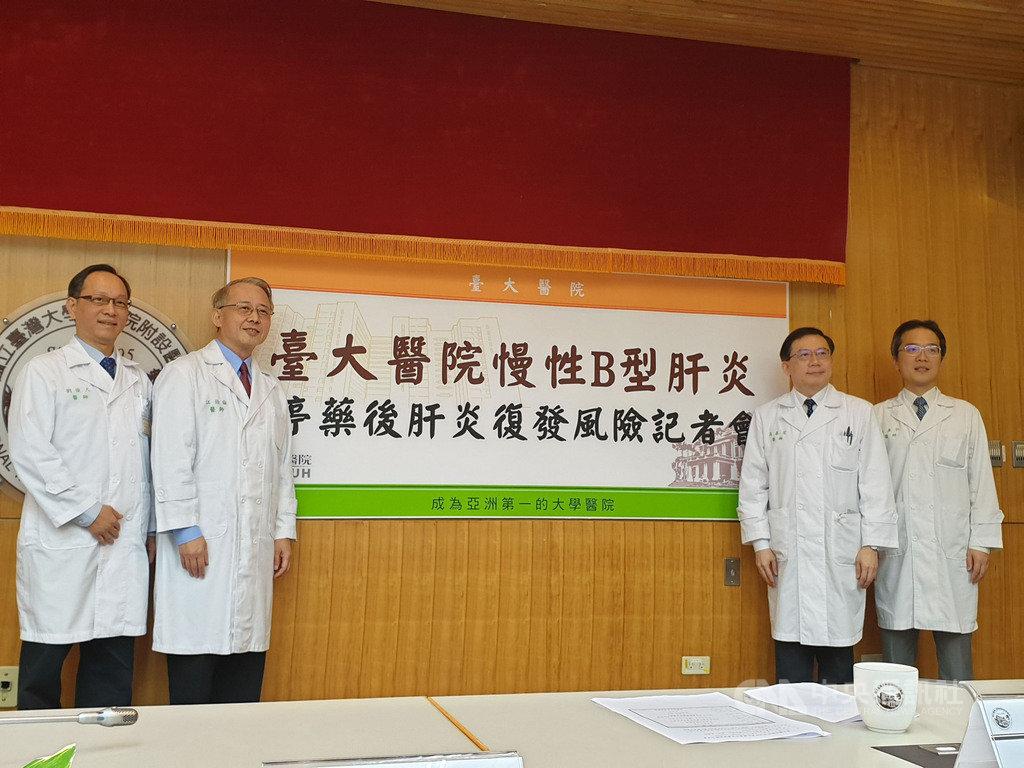 台大醫院肝炎研究中心團隊發現,平均用藥3年的慢性B型肝炎患者,停藥後肝炎病毒復發機率不低,且在停藥後前半年風險最高。中央社記者陳偉婷攝 109年1月16日
