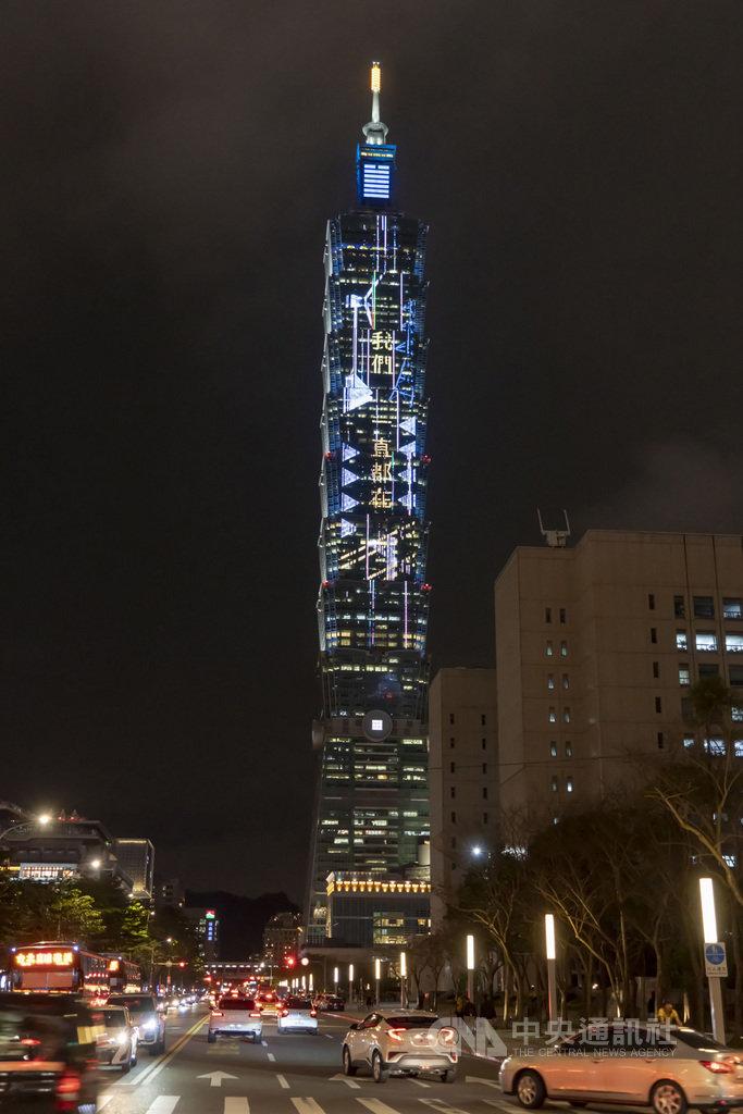 台電「我們一直都在」動畫於17日登上台北101外牆。春節將至,台電藉著在台灣地標台北101輪播動畫,向國人傳達「別擔心,安心過年」的心意與期許。中央社記者吳柏緯傳真  109年1月18日