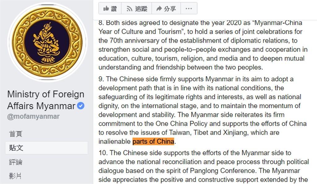 中國與緬甸18日簽署聯合聲明,緬甸官方發布的英文版聲明中,仍是採用「中國」字眼,並沒有「中華人民共和國」字樣。(圖取自facebook.com/mofamyanmar)