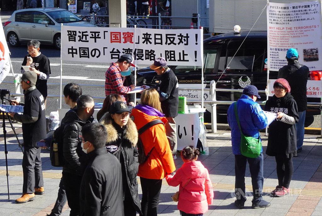 由日本人成立的「台灣研究論壇」及旅日台僑所組的「在日台灣同鄉會」19日在東京上野舉辦一場名為「反對中國併吞台灣!阻止習近平訪日!」的連署活動。中央社記者楊明珠東京攝 109年1月19日