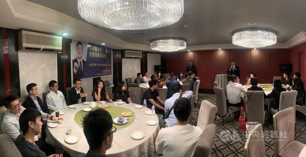 台灣民眾黨不分區立法委員當選人邱臣遠19日來到菲律賓舉辦台商經貿投資座談會。(菲律賓台商總會青商會提供)中央社記者陳妍君傳真 109年1月19日