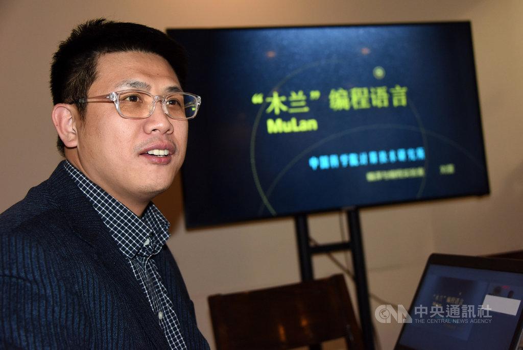 中國科學院計算技術研究所15日對外發布號稱自主研發的程式語言「木蘭」,卻被網友揭穿只是將知名程式語言Python換殼重新封裝,研發團隊負責人、副研究員劉雷(圖)坦承誇大後被停職檢查。(中新社提供)中央社 109年1月20日