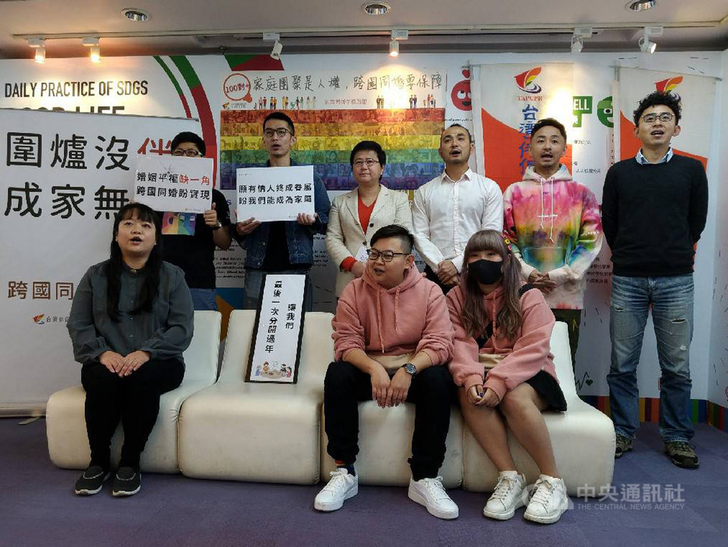 台灣伴侶權益推動聯盟21日舉辦「圍爐沒『伴』、成家無『法』——跨國同婚盼實現」記者會,訴求政府能全面開放跨國同婚。中央社記者張雄風攝 109年1月21日