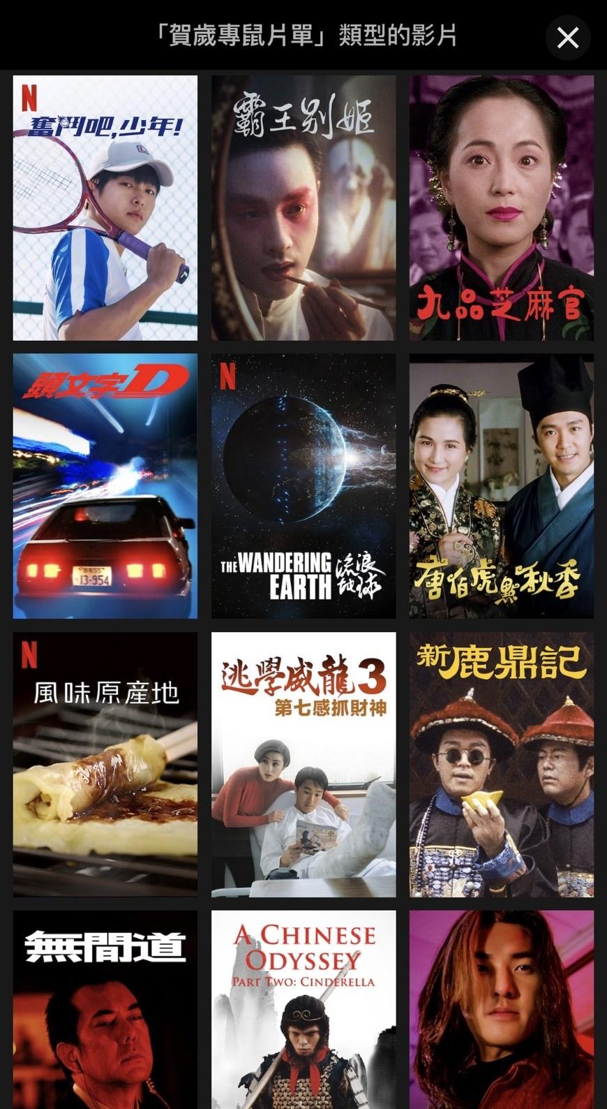 Netflix 21日宣布獨家在台灣、香港、新加坡、馬來西亞、越南共5個地區推出賀歲片單,其中包含「賭神」、「九品芝麻官」等超過百部的華語賀歲內容,積極搶攻華語市場。(圖取自Netflix網頁netflix.com/tw)