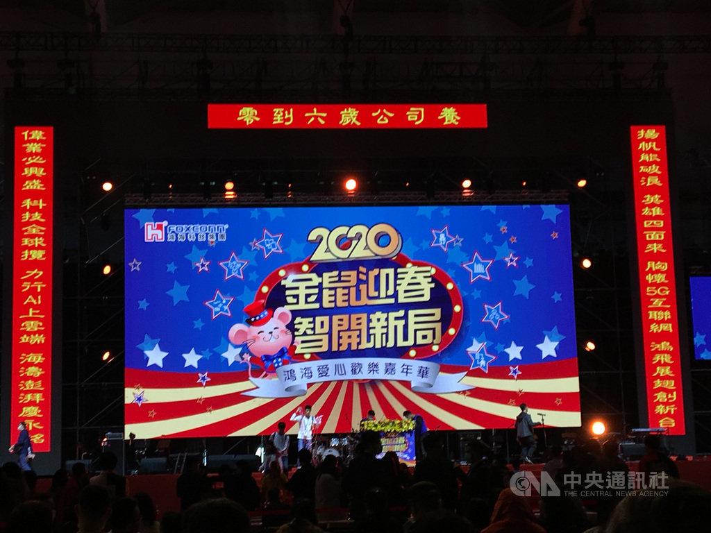 鴻海22日上午舉行愛心嘉年華活動,現場主舞台掛出對聯,宣示集團擴大照顧員工育兒的決心。中央社記者鍾榮峰攝 109年1月22日