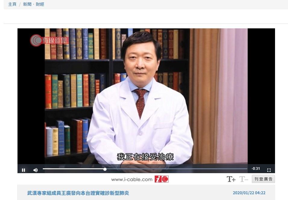 香港有線新聞報導,北大第一醫院主任醫師王廣發21日證實,他在2019年12月31日前往武漢調研疫情後,自己也感染了武漢肺炎。(圖取自香港有線新聞網頁cablenews.i-cable.com)