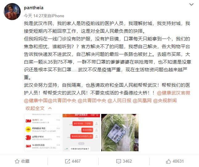 微博上一名網名為pantheia的網友表示,自己是武漢市民,家人是防疫前線的醫護人員,她理解並支持封城,但「我媽媽在一線門診沒有防護服,沒有護目鏡,口罩每天只能拿到一個,我們的焦急和擔憂,誰能聽到?」(圖取自微博網頁weibo.com)