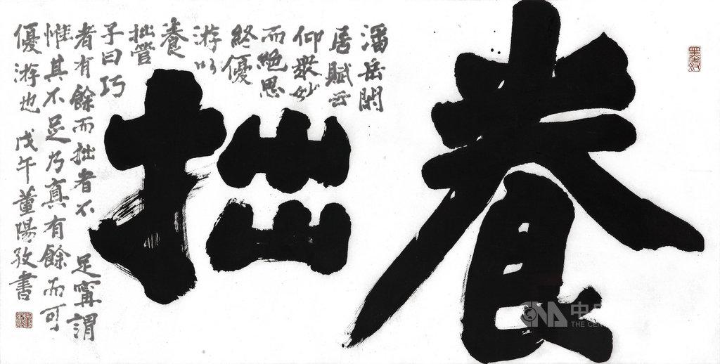 書畫作品「養拙」是書法藝術家董陽孜在1978年所創作,筆墨蒼勁堅定帶出個性美,目前由誠品畫廊收藏。(北美館提供)中央社記者趙靜瑜傳真 109年1月24日