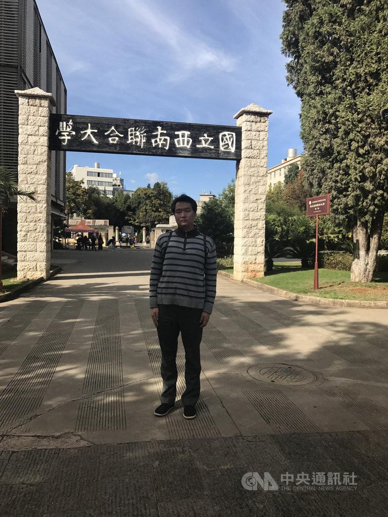 西南聯大在對日抗戰時期存在了8年,期間人才輩出。來台就讀研究所的陸生丁元元,2016年時曾前往雲南師範大學,在當年西南聯大的校門前留影。2020年1月,他撰寫的該校校友訪談錄在中國大陸出版。(丁元元提供)中央社記者張淑伶傳真  109年1月26日