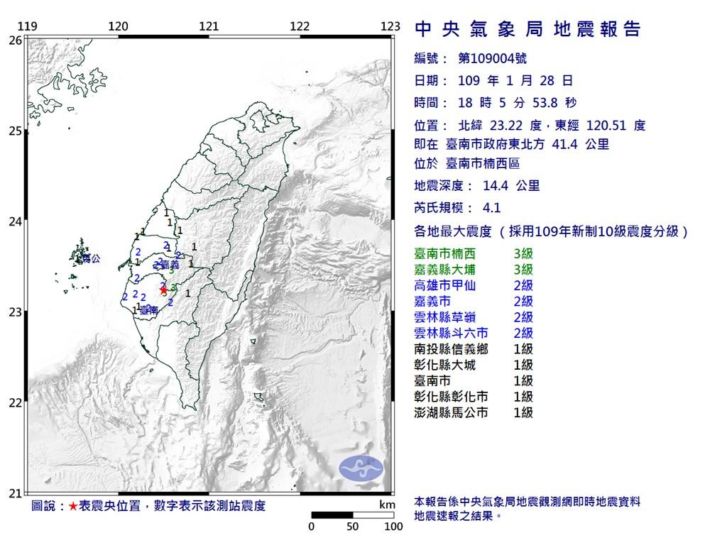 台南市28日18時5分發生芮氏規模4.1地震。(圖取自中央氣象局網頁cwb.gov.tw)