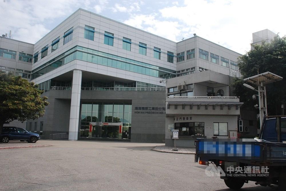 武漢肺炎疫情擴散,鴻海29日宣布,由中國返回台灣的員工暫緩赴中國廠區,改為在台辦公。圖為鴻海土城總部。(中央社檔案照片)