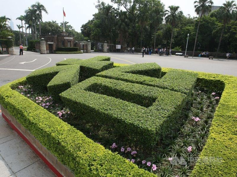 英國泰晤士報高等教育特刊28日公布2020年最國際化大學排行榜,台灣有台大、清大、交大及成大上榜。(中央社檔案照片)