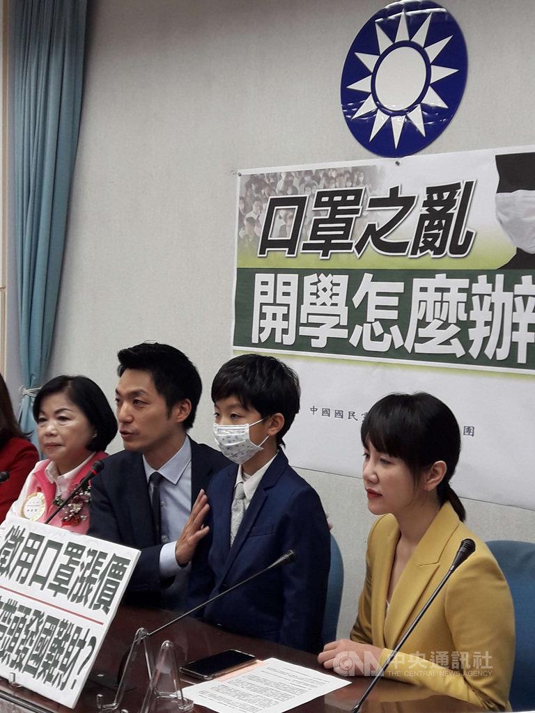 國民黨立委蔣萬安(左2)、楊瓊瓔(左1)、謝衣鳯(右1)等人1日共同召開記者會建議政府,口罩配送資訊要公開透明。蔣萬安也分享為兒子(右2)準備兒童口罩的親身經驗,他表示目前兒童口罩非常難買。中央社記者范正祥攝 109年2月1日