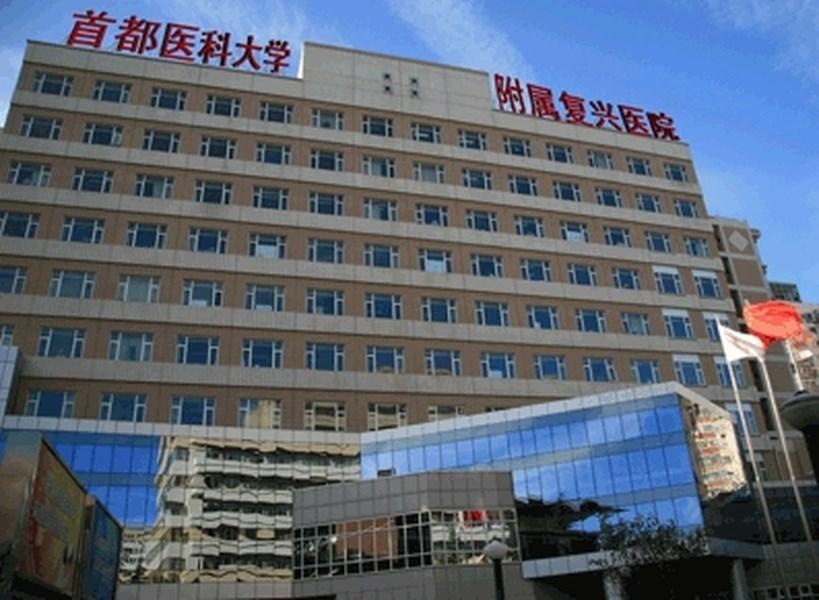 北京市政府官員3日針對武漢肺炎疫情坦承,全市已發現41起群聚感染案例,同時北京市首都醫科大學復興醫院出現院內感染,確診者共有9人。(圖取自北京市人民政府網頁beijing.gov.cn)