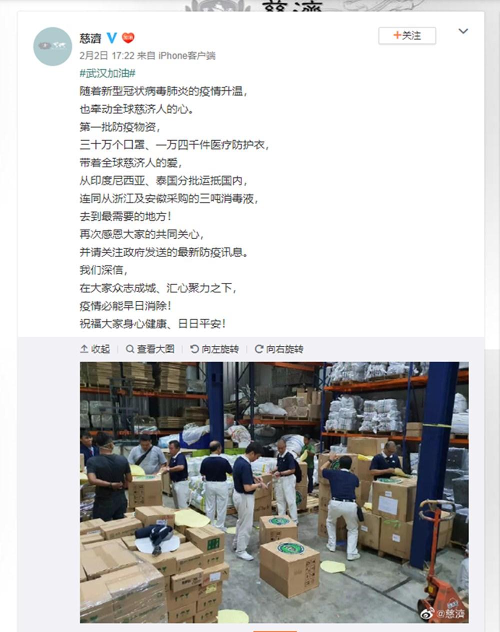 慈濟基金會向全球募集口罩及醫療防護衣給中國,引起外界熱議。慈濟基金會4日表示,未從台灣輸出口罩等防疫物資到海外,而是透過海外管道募集。(圖取自慈濟微博網頁www.weibo.com)