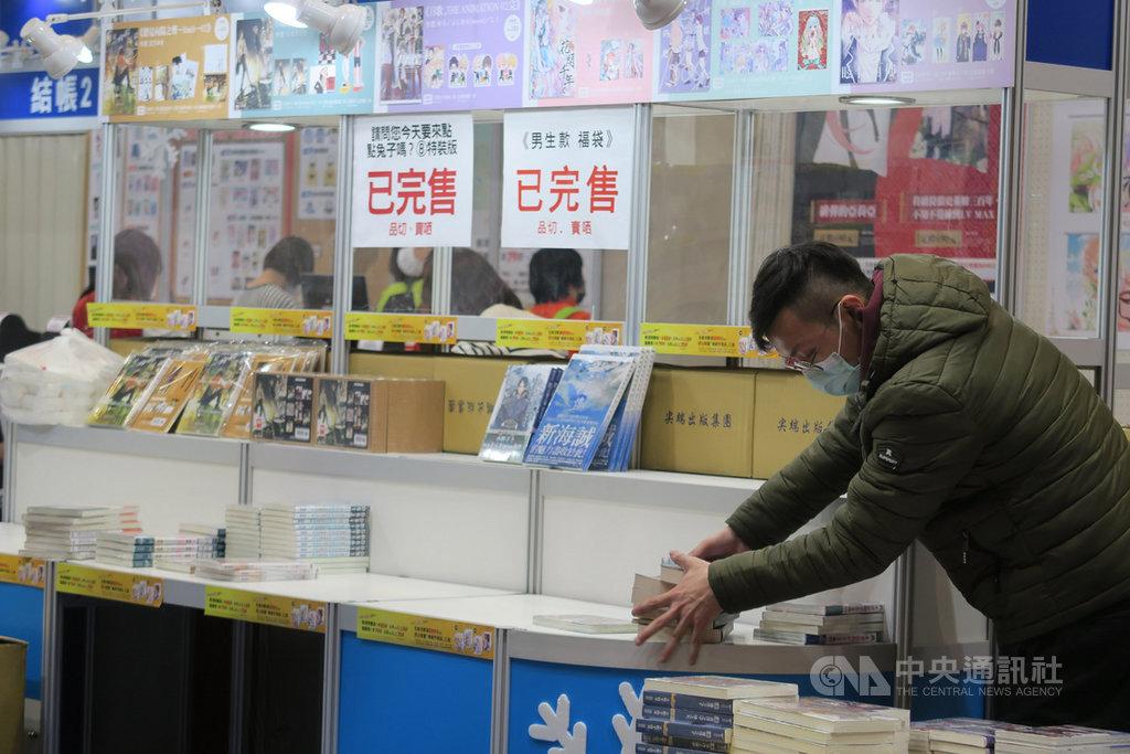 2020第8屆台北國際動漫節4日閉幕,受中國武漢肺炎疫情影響,人數較去年同期減少,不過5天展期仍吸引約40萬1000人次參觀,許多攤位的商品銷售一空。中央社記者陳政偉攝 109年2月4日