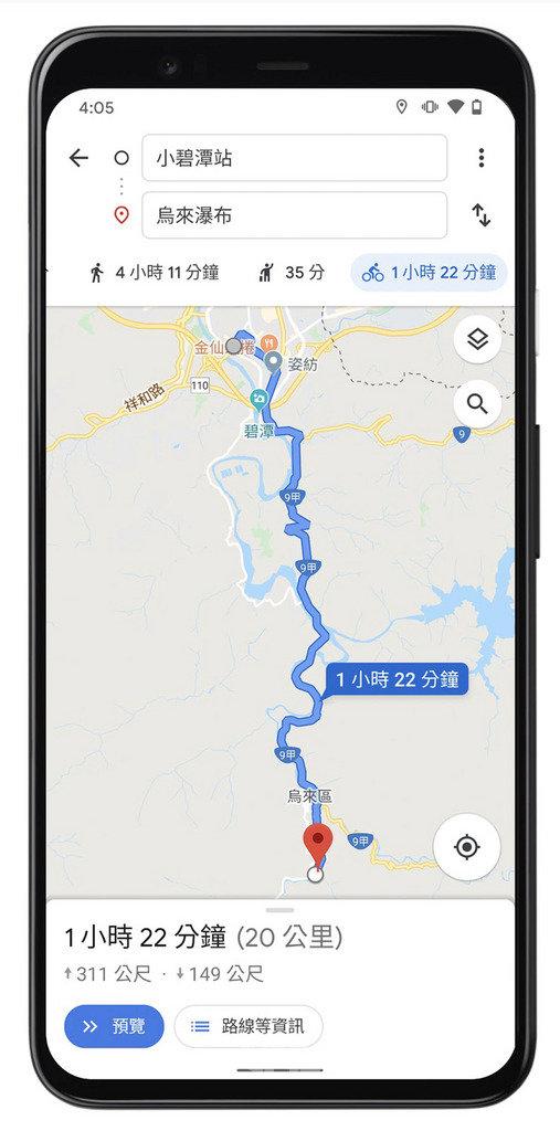 Google 6日宣布正式在台灣推出Google地圖單車導航模式,成為亞洲第一個推行此服務的國家,提供全台單車族專屬的路線規劃與行程時間預估。(Google提供)中央社記者吳家豪傳真  109年2月6日