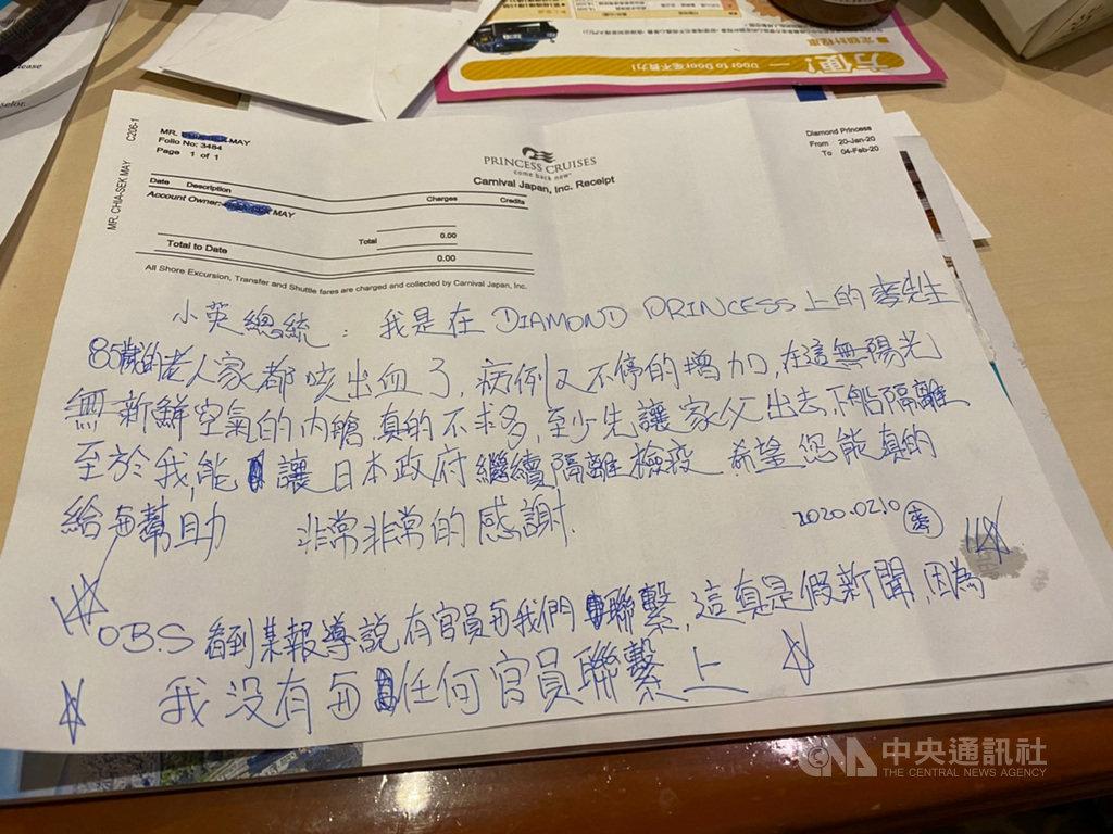鑽石公主號正在日本橫濱港大黑碼頭外進行海上防疫隔離,一名台灣籍男乘客透過媒體轉達他所寫的信,希望總統蔡英文能協助他們脫困。(讀者提供)中央社記者楊明珠東京傳真 109年2月10日