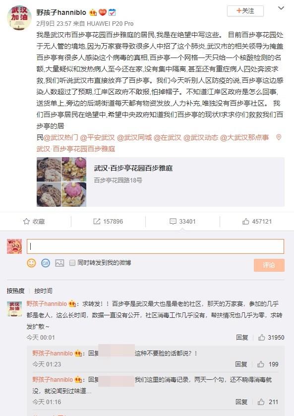 年前大摆筵席武汉百步亭社区感染严重住户求救