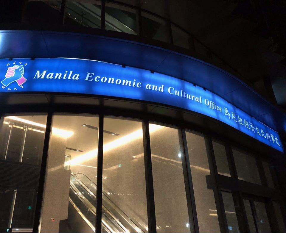 駐菲代表處10日表示,已與馬尼拉經濟文化辦事處確認,目前菲律賓未禁止曾赴台灣旅客入境。(圖取自facebook.com/MECO.official)
