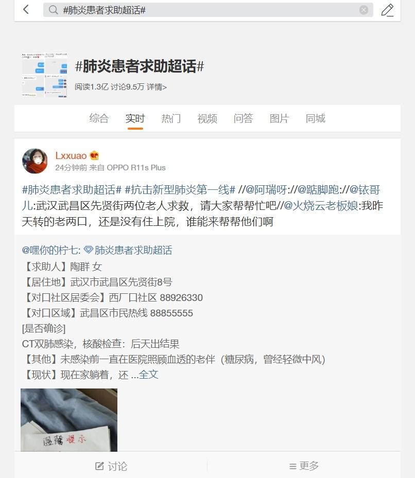 2019冠狀病毒疫情重災區武漢日前宣告市內排查近99%,不過,直到12日,新浪微博仍有許多肺炎患者與家屬的求助訊息。(圖取自新浪微博網頁weibo.cn)
