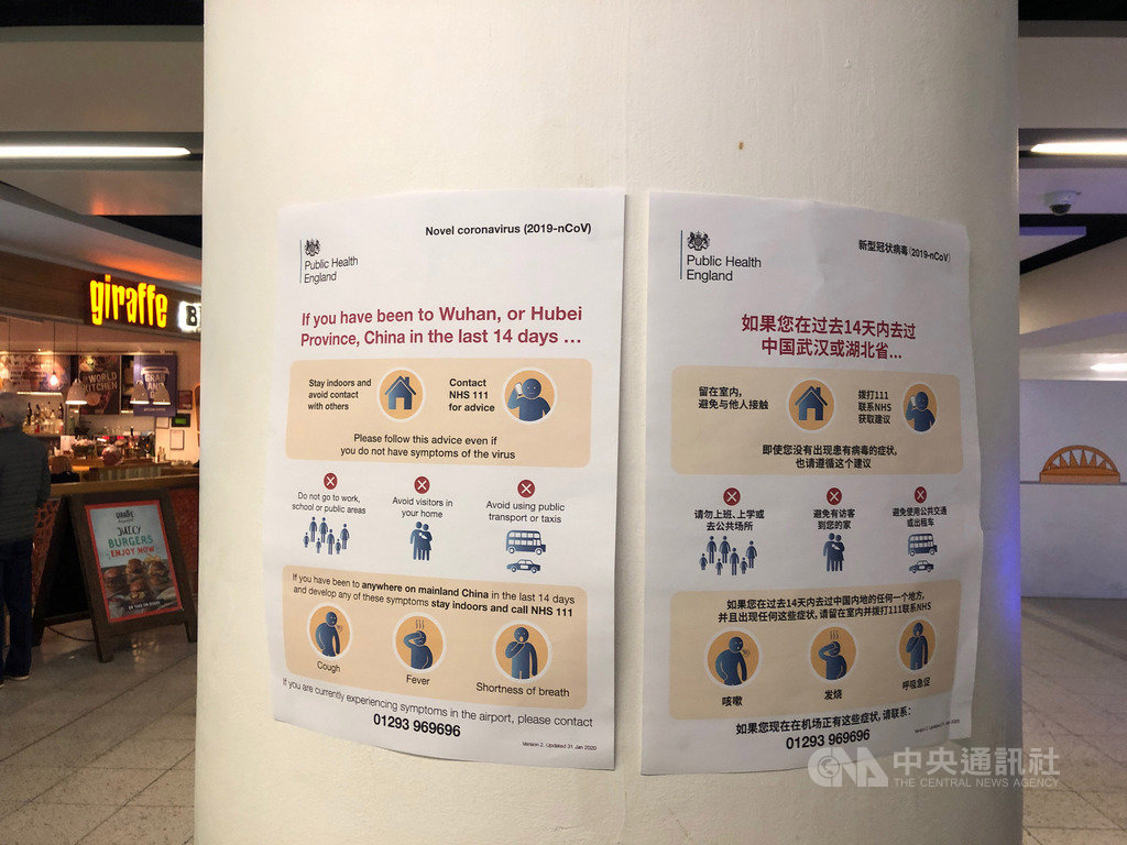 英國各大機場貼出中、英文公告,呼籲旅客如果在過去14天內去過中國武漢或湖北省,即使沒有患病症狀,也必須在家自主隔離,圖為蓋威克機場。中央社記者戴雅真倫敦攝  109年2月13日